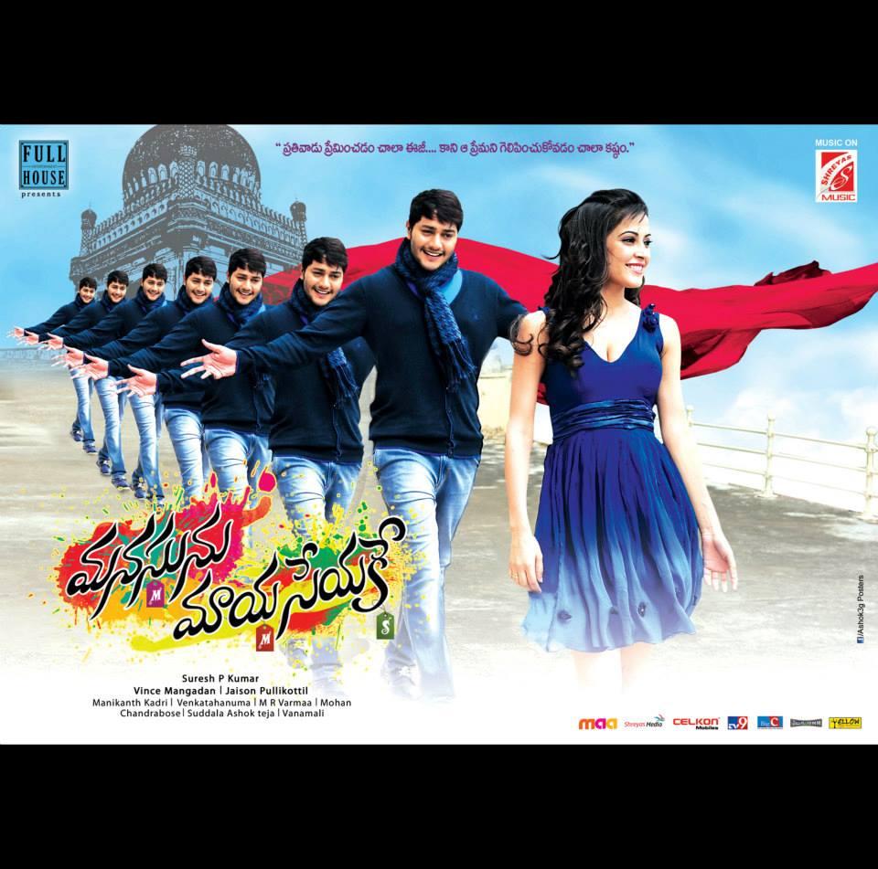 Maya Re Maya Bengali Song Download: Telugu Mp3 Songs Free Download: Manasu Maya Seyake Movie
