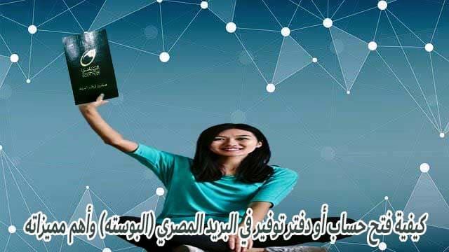 كيفية فتح حساب أو دفتر توفير في البريد المصري (البوسته) وأهم مميزاته