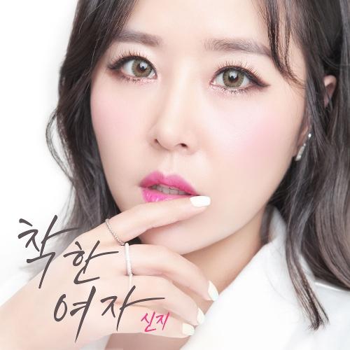SHINJI – 착한여자 – Single
