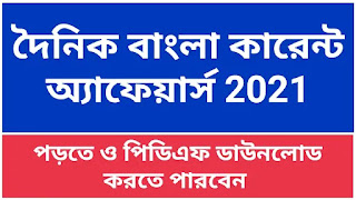 দৈনিক বাংলা কারেন্ট অ্যাফেয়ার্স ফেব্রুয়ারী 2021, current affairs in bengali pdf download, gk in bengali 2021, daily bengali current affairs 2021