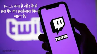 What is Twitch App in Hindi