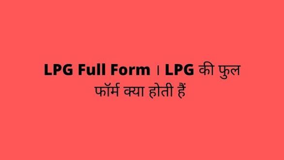 LPG Full Form । LPG की फुल फॉर्म क्या होती हैं