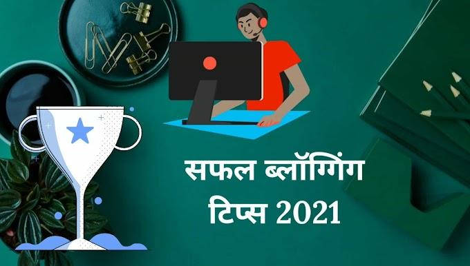 सफल(Safal) blogger kaise bane 2021 में