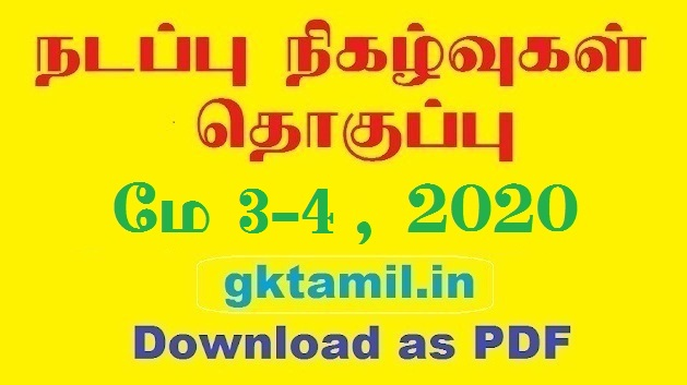TNPSC Current Affairs 3-4, May 2020 - Download PDF