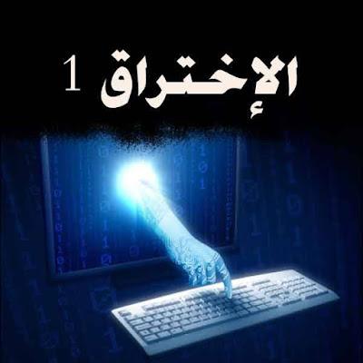 كتاب الاختراق كتب الهكر باللغة العربية