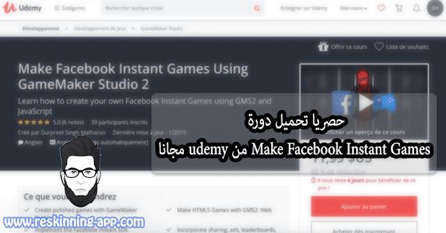 حصريا تحميل دورة Make Facebook Instant Games من udemy مجانا