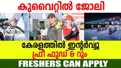 Petrol Pump Job Vacancy In Kuwait- 2021-Interview In Kerala