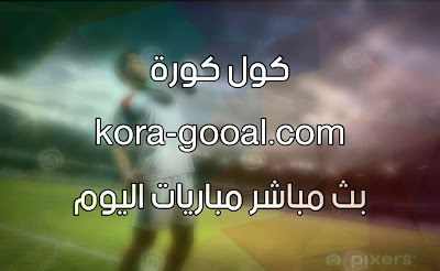 بث مباشر مباريات اليوم موقع كول كورة | كول كورة | cool kora