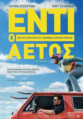 Eddie The Eagle (2016) ταινιες online seires xrysoi greek subs