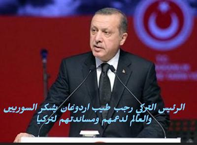 الرئيس التركي أردوغان يضع علم الثورة السورية على حسابه في تويتر في خطوة لافتة