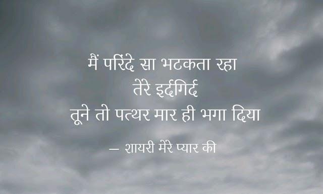Hindi Shayari | हिंदी शायरी | शायरी मेरे प्यार की |