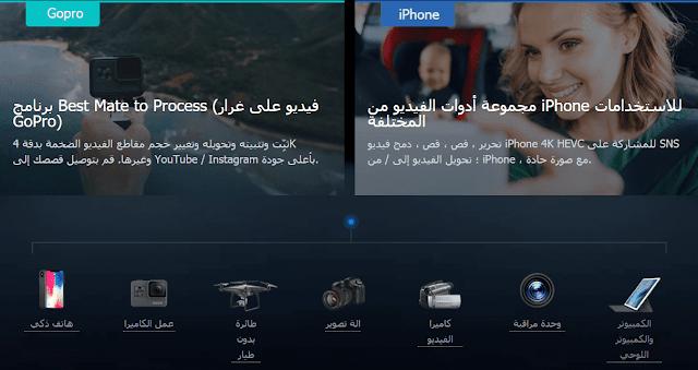 تحميل برنامج VideoProc 2020 كامل لتحرير وتعديل الفيديو 4K