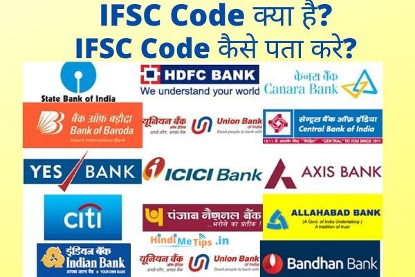 IFSC Code kya hai aur kaise pata kare