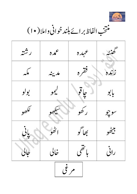 اردو ورک شیٹس/ Urdu Worksheets