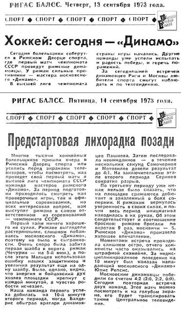 Под руководством Тихонова «Динамо» в 1973 году вернулось в класс сильнейших