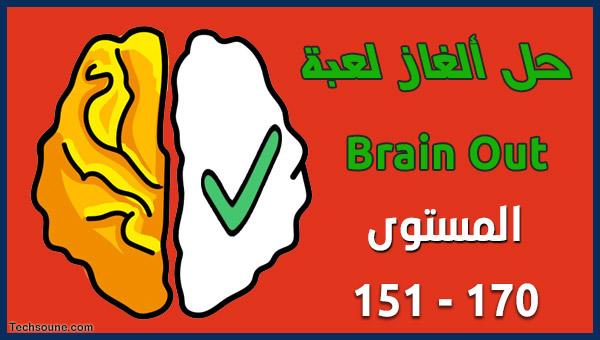 حل لعبة Brain Out المستوى