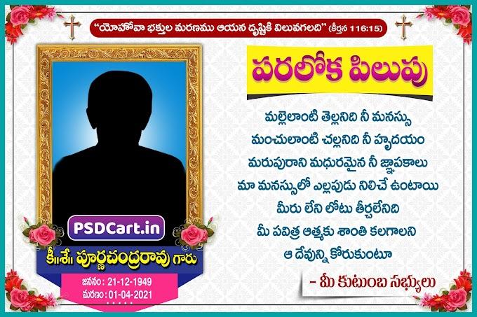 Telugu Christians Death Flex Paraloka Pilipu Invitation Banner Design Download