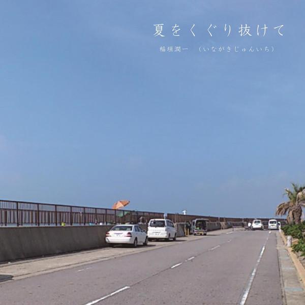 [Album] いながきじゅんいち – 夏をくぐり抜けて (2016.04.04/MP3/RAR)