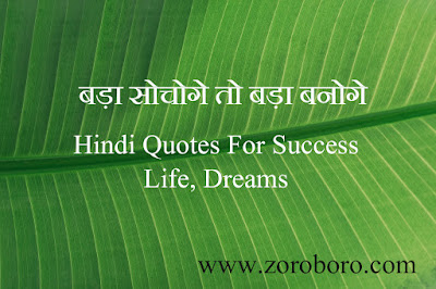Success Best Quotes For Life In Hindi Quotesmachine