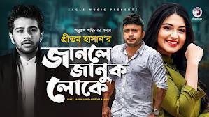 Janle Januk Loke Lyrics (জানলে জানুক লোকে) Pritom Hasan