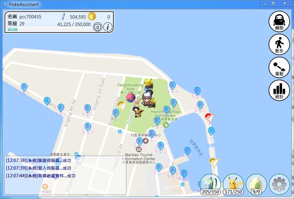 Image%2B002 - Pokemon Go 助理 - 支援0.69最新版本,台灣人開發的優質外掛