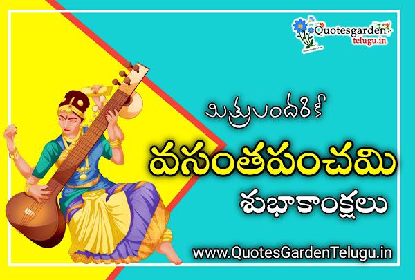 beautiful-Vasantha-panchami-telugu-greetings-wallpapers
