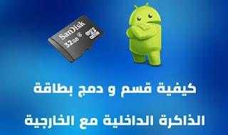 دمج و تقسيم بطاقة الذاكرة الخارجية مع ذاكرة الهاتف و نقل التطبيقات للميموري SD
