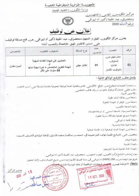 ام البواقي اعلان عن توظيف مركز التكوين المهني والتمهين
