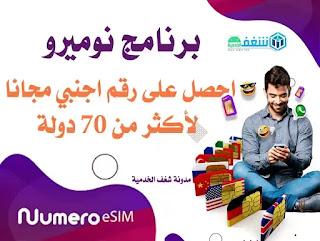 تطبيق نوميرو مهكر| برنامج ارقام امريكية |numero esim premium apk