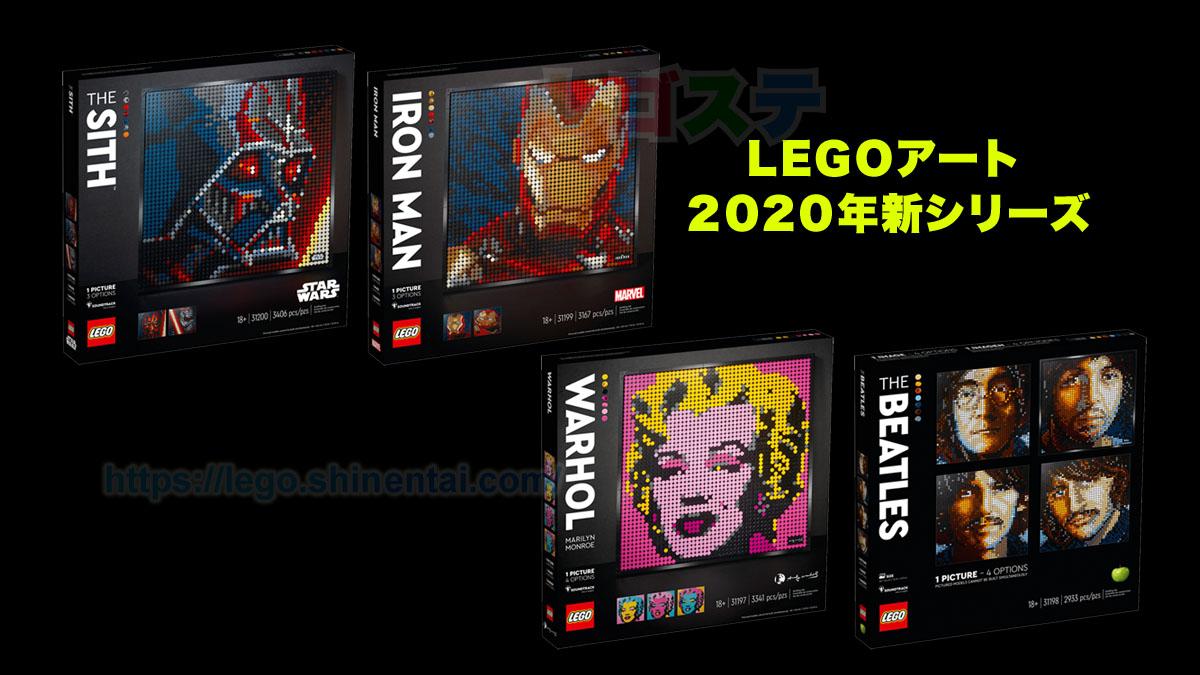 レゴ(LEGO)アート新製品情報まとめ:LEGOで油絵のような肖像画を描く2020年新シリーズ!