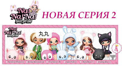 На На На Сюрпрайз серия 2 мягкие куклы