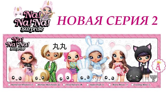 Вторая серия Na Na Na! Surprise: первые фото новых кукол На На На Сюрпрайз