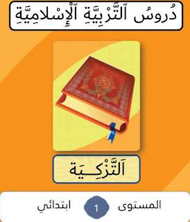 دروس-التربية-الإسلامية-المستوى-الأول-ابتدائي