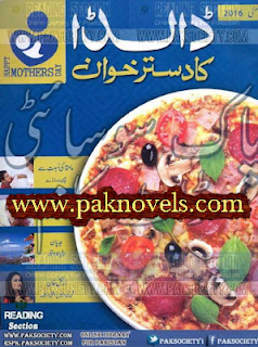 Free Download PDF Monthly Dalda Ka Dastarkhwan May 2016