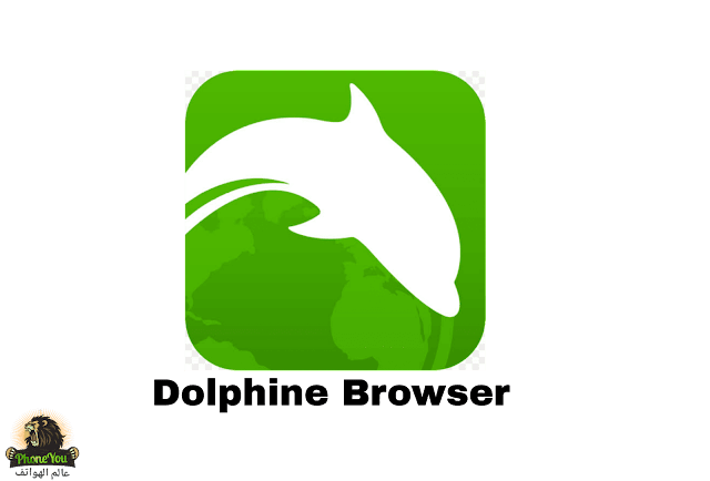 متصفح دولفين - dolphin browesr