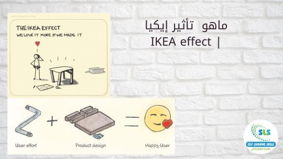 ماهو  تأثير إيكيا | IKEA effect