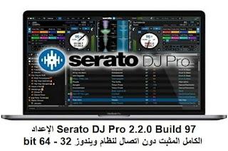 Serato DJ Pro 2.2.0 Build 97 الإعداد الكامل المثبت دون اتصال لنظام ويندوز 32 - bit 64