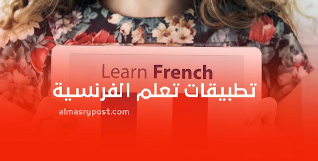 تطبيق لتعلم اللغة الفرنسية