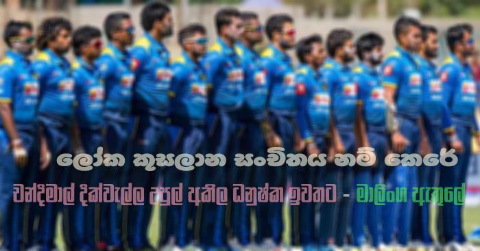 https://www.gossiplankanews.com/2019/04/icc-cricket-world-cup-2019-sri-lanka.html