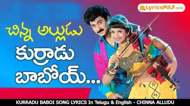 KURRADU BABOI SONG LYRICS In Telugu & English - CHINNA ALLUDU