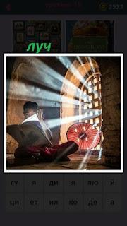 655 слов парень в свете лучей пытается читать книгу 15 уровень