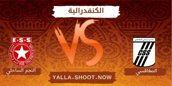 تقرير عن مباراة النجم الساحلي والصفاقسي التونسي في كأس الكونفدرالية 2021