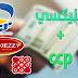 للجزائريين : ربح المال من الانترنت و الدفع بالفليكسي و ccp - فرصة لا تعوض