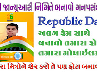 Republic Day Photo Frame 2021