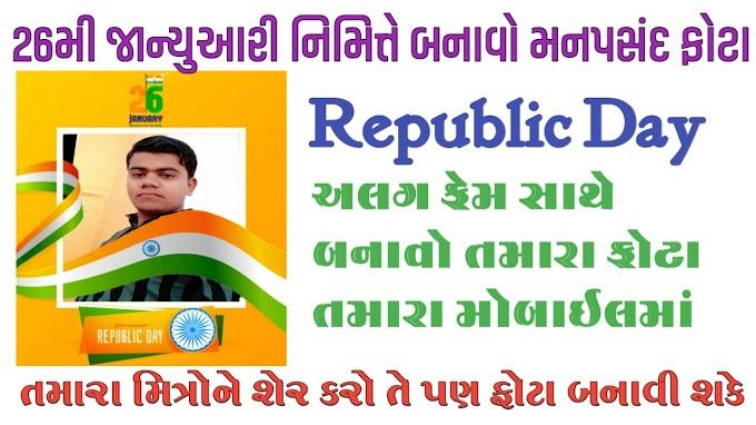 Republic Day Photo Frame 2021