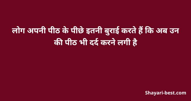 Funny Shayari in hindi|comedy shayari friend love image english