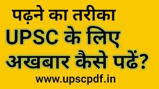 UPSC सिविल सेवा परीक्षा के लिए समाचार पत्र कैसे पढ़ें