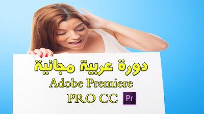 free course adobe premier pro cc