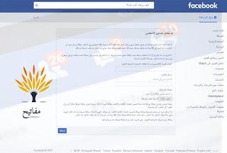 تم تعطيل حسابي استرجاع حساب فيس بوك معطل
