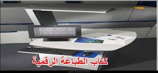 الطباعة الرقمية pdf